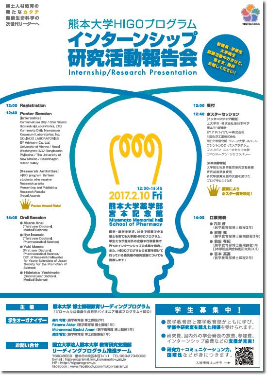 2016報告会ポスター