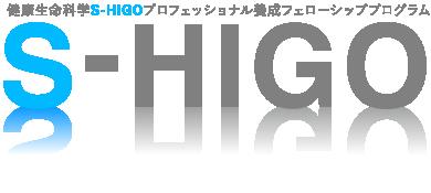 S-HIGO